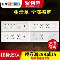 Bull 118 Type telephone computer with nine hole 10A socket three-position closed-circuit network cable socket panel white