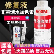 Battery repair liquid battery replenisher deionized water distilled water battery electrolyte superwell day can universal
