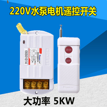 Real 220V wireless remote control switch home water pump remote control switch High Power 5 kilowatts 1000 meters can be through the wall