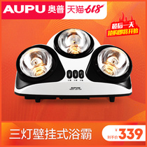 Aopu Yuba wall-mounted lights warm bathroom bathroom integrated ceiling heating waterproof explosion-proof bulb home 5007
