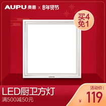 OPP Lighting integrated Ceiling LED plate lamp 300x600 aluminum buckle plate embedded kitchen lamp Toilet Master 1