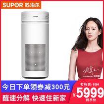 Supor air purifier T60SA home interior bedroom to remove formaldehyde purification haze smoke PM2 5