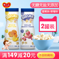 Baby music baby snacks small bread supplement star baby puffs sugar-free infant biscuits children