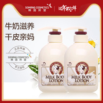 South Korea original imported milk body Milk *2 Moisturizing Moisturizing Nourishing Water rejuvenation Body Nourishing male lady