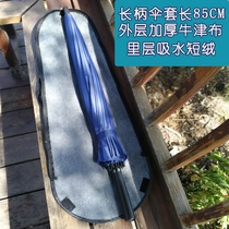 Waterproof absorbent umbrella bag umbrella set long-handled umbrella straight umbrella men and women umbrella storage bag business umbrella double umbrella bag
