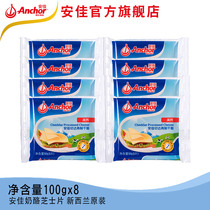 New Zealand imported anjia breakfast bread cake edible baking raw cheese cheese slices 100g * 8 package