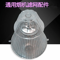 Range hood accessories filter net general use vantage CXW-200-205K 205K1 205M oil net net cover oil Cup