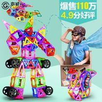 Your faction magnetic blocks assembled toys Puzzle 1-2-3-6-7-8-10 years old magnet boy child