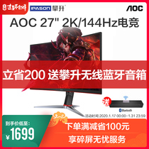 AOC CQ27G2 27-inch 2K curved gaming 144HZ display 1ms response Game eat chicken desktop computer LCD screen 32 can be wall lifting swivel bracket
