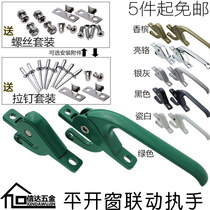 Aluminum alloy handle lock flat open window up and down linkage handle drive handle lock lock link window lock