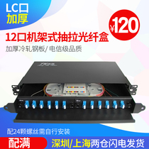 Thickened LC fiber optic terminal box 12 pull rack-type cable distribution frame 12-core junction box with a full soup Lake