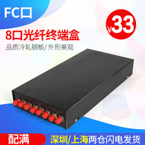 Soup Lake 8 FC fiber optic terminal box light box Fusion box connection box Fiber Optic Connector box with pigtails full distribution