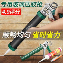 Glass glue gun pressurized gun general type glue grab structure rubber gun Household manual silicone sewing agent Sealant