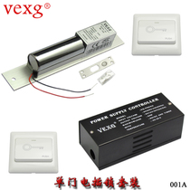 VEXG Dark Door Electric plug remote control electric plug lock system set invisible door remote control lock set