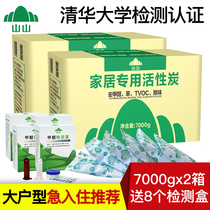 Mountain Mountain Activated Carbon Package new house in addition to formaldehyde Odor home emergency stay decoration in addition to aldehyde in addition to taste bamboo charcoal carbon package