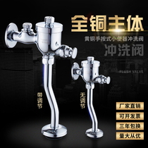 All copper urinal Flushing valve hand press urinal delay valve toilet switch urinal Flushing valve