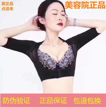 Lepore body manager Body underwear shaping clothing plastic arm corset arm corset thin arm correction underwear summer