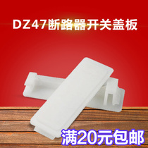 PZ30 distribution box fill block blank bit block plug blank C45 air switch box White baffle Block Board