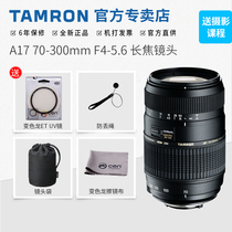 Send UV Dragon AF 70-300mm A17 macro telephoto telephoto SLR lens Nikon Canon mouth