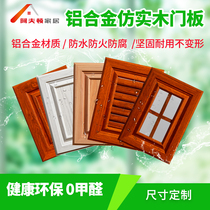 All-aluminum alloy door imitation solid wood European-style cabinet door kitchen countertops balcony cabinet washing machine cabinet wardrobe custom