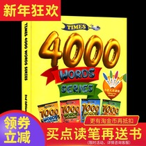 Support for the little talent pen reading version of the Childrens English Dictionary Times 4000 Words for ESL 4 volumes