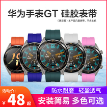 Huawei GT Watch silicone strap universal glory Magic Dream Sports smart bracelet elegant models silicone personality accessories watch gt dynamic strap non-original fluorine rubber
