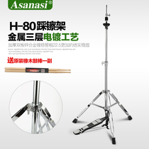 h-80 hi-hat hi-hat accessories rack drum ding ding cymbals Ting Ding hanging cymbals support oblique Rod hanging fork oblique straight dual-use