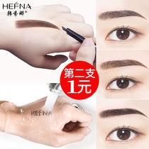 Eyebrow pencil female genuine non-marking durable waterproof sweat novice beginner mist eyebrows natural vibrato net Red new