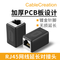Network cable to connector rj45 Direct dual-Head Broadband Network through crystal head interface extender
