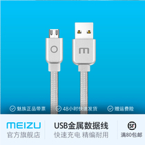 Meizu Meizu Original metal data cable MicroUSB android data cable Phantom Blue note8