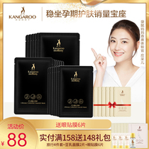 Kangaroo mother pregnant mask 20 natural moisturizing lactation skin care products flagship store