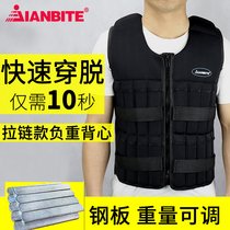 Steel weight vest running sandbag lead block Iron Horse Armor sports ultra-thin physical training equipment Sandman