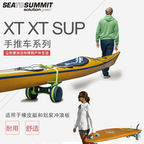 SEATOSUMMIT 2019 kayak canoe paddle board SUP surfboard trolley trailer portable mobile