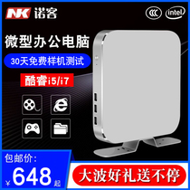 Nuke core i5i7 mini host HTPC Mini Home desktop minipc business office home small computer full machine
