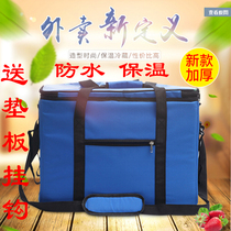 Takeaway Insulation box American Regiment box insulation delivery Waterproof distribution package meal Box refrigerated rider equipment Car Large