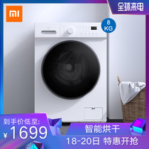(To the price of 1699 Yuan) millet rice Home 8 kg frequency drum washing and drying one automatic washing machine