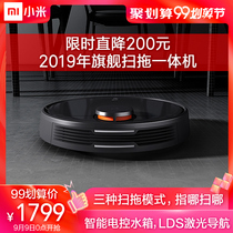 Millet sweeping robot intelligent household ultra-thin rice Home automatic vacuum cleaner washing wipe mop one machine