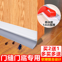 Door seam door bottom SEAL security door windows glass doors wooden doors waterproof tape windproof stickers self-adhesive noise insulation