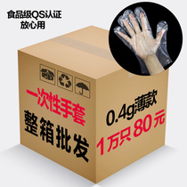 Disposable gloves pe transparent food food grade thin section duck neck hand thickening eat lobster restaurant hairdressing