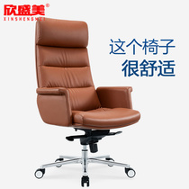 Modern general manager office chair comfortable boss chair computer chair leather fashion desk chair leather president office chair