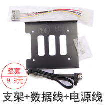 Solid state drive bracket SSD bay SATA 3 data cable solid state drive power adapter cable power cable