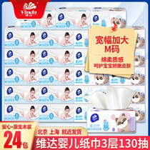 Vida baby Pupping paper 24 pack FCL wholesale baby dedicated tissue incense-free 3 layer 130 Pupping napkins toilet paper Pupping