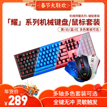 Mechanic Mouse mechanical Keyboard green axis black axis tea shaft combination set electric desktop game eating chicken keyboard