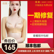 Arm liposuction bodysuit liposuction shapewear summer thin arm thin arm corset artifact plastic corset