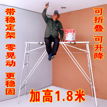 Folding horse stool scaffolding construction ladder lifting thickening high indoor scraping putty multi-functional decoration horse stool
