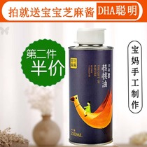 Pure cold pressed walnut oil baby baby stir fry oil childrens supplementary Virgin cooking oil DHA non-special diet