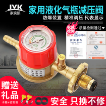 Gas safety relief valve gas tank domestic commercial fire stove liquefied petroleum gas with table adjustable gas valve