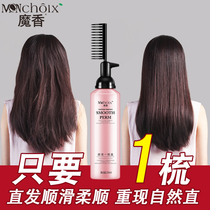 Straight hair cream a comb straight free clip hair softener female permanent styling perm water straightening cream ion hot