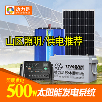 Power foot solar power 220V system home full set of small 65AH battery photovoltaic generator outdoor