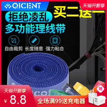 QIC Creative line with Bulk Magic sticker computer data cable tie with household tie wire with bundled wire belt